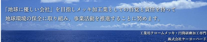 工業用クロームメッキ・円筒研磨加工専門店 株式会社ケーヨーハード